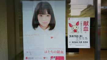 DAITSU献血活動