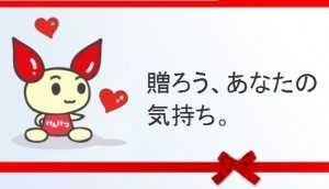 DAITSU献血のご協力