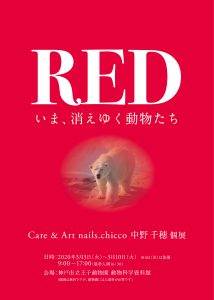 RED いま、消えゆく動物たち