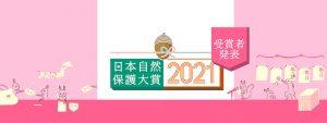 日本自然保護大賞